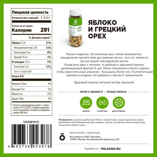 Пользамикс, яблоко и грецкий орех.