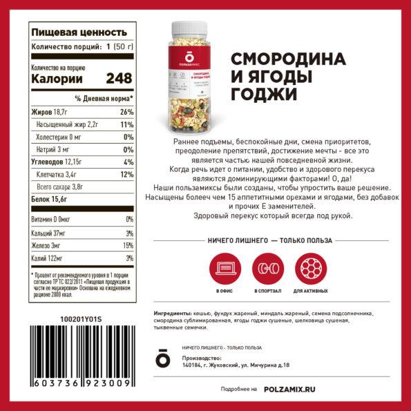 Смородина и ягоды годжи от пользамикс